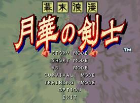 Last Blade / 1997 / SNK